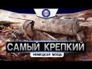 Maus Самый Тяжелый танк в игре Немецкий Тяж
