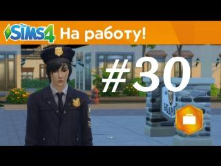 The Sims 4: На Работу! - Свидание с красоткой Тамарой и преступная бабуля #30