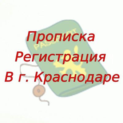 Временная регистрация в краснодаре юбилейный можно ли сделать временную регистрацию по договору аренды