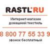 Постельное белье. Интернет-магазин RASTL.RU