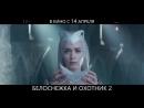 Белоснежка и охотник 2. ТВ-ролик №1