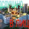 Подслушано в Лицее #14 города ЖУКОВСКИЙ