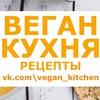 Веганская кухня