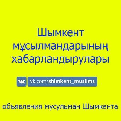 Подать объявление для мусульман моторемонт доска объявлений
