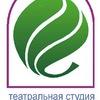 ♡ Театральная студия «РОСТОК» и ее друзья ♡