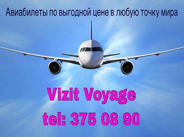 Дешевые авиабилеты купить билеты на самолет в Оренбурге