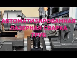 Лазерная сварка труб в атоматизированном режиме