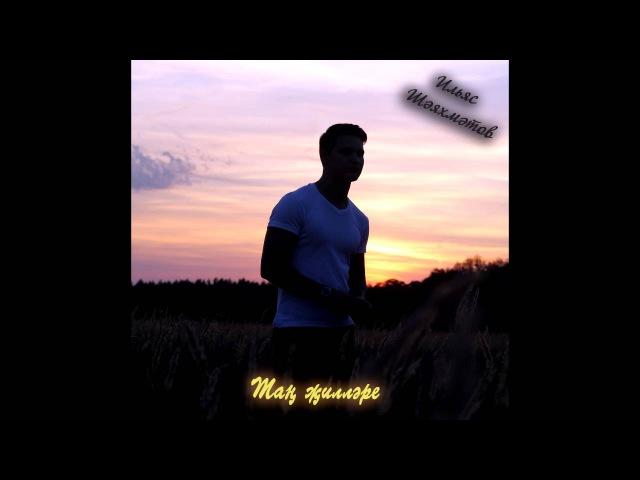Ильяс Шәяхмәтов - Таң җилләре ( audio)