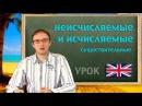 Исчисляемые и неисчисляемые существительные Урок английского языка