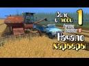 Farming Simulator 15 Село и люди Карьера фермера в селе серия 1 Прохождение ферм симулятор