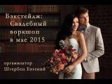 Воркшоп: свадебная съемка. Бэкстейдж