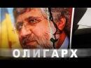 Олигарх. Фильм-расследование Аркадия Мамонтова