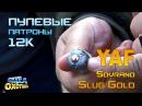 Гладкоствольные пули STS YAF 12K (ТВ-программа)
