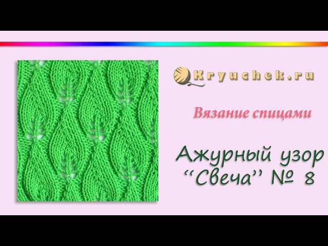 Ажурный узор Свеча спицами №8 (Knitting. Stitch Pattern. Eyelets Lace Stitches. Candle. Leaf)