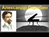 Русские Классики - Лучшее The best of Alexander Skriabin
