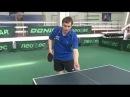 Уроки настольного тенниса А.Власова для начинающих. Часть 7