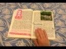 Мой личный дневник 4 ( 1 часть )