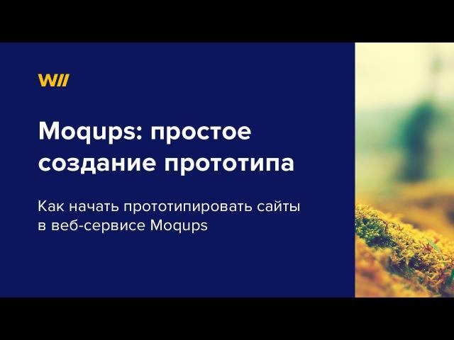 Moqups простое создание прототипа сайта