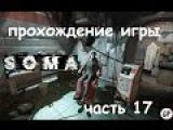 Прохождение игры SOMA на русском языке - часть 17 Последняя выжившая (GAMER PLUS)