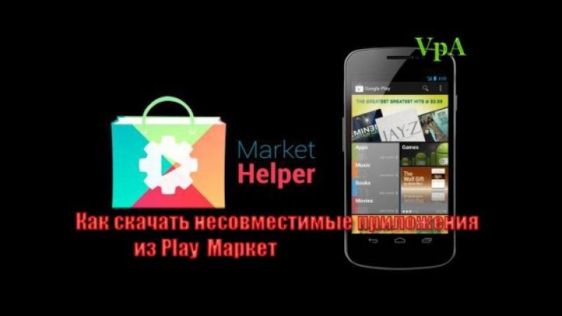 Как скачать несовместимые приложения из Play Маркет