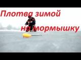 Ловля плотвы зимой на мормышку-Снасти,поиск рыбы