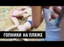Гопники на пляже - Михаил Алмаз о том, как утихомирить!