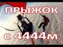 Прыжок с воздушного шара с высоты 4444 метров в Рассказово