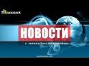 Нанобанк новости выпуск №1 Взять кредит через интернет