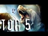 Что посмотреть? Подборка лучших фильмов про динозавров!