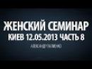 Женский семинар. Часть 8 (Киев 12.05.2013) Александр Палиенко.