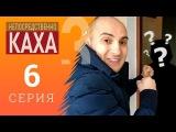 Непосредственно Каха 3 сезон 6 серия - Сибирские приключения