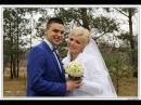 Свадьба Сергея и Оксаны 01. 11. 2014
