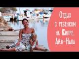 Отдых с ребенком на Кипре. Айя-Напа
