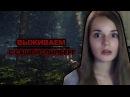 ВЫЖИВАЕМ с Сашей Спилберг The Forest/Детка Геймер 45