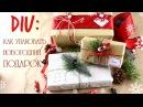 DIY Как красиво упаковать новогодний подарок Suzi Sky
