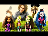 Видео для девочек. Монстер Хай: спасение Венеры. Мультфильм из игрушек