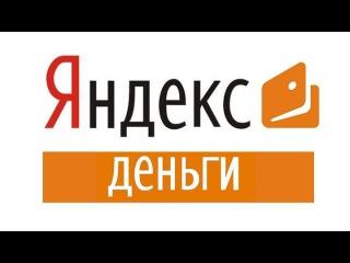 Что такое Яндекс.Деньги. Описание платежной системы Яндекс.Деньги