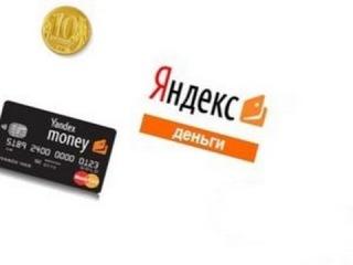 Как снять деньги с Яндекс кошелька через карту банка. Вывод средств с Яндекс.Деньги на карту