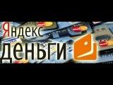 Вывод средств с Яндекс.Деньги с помощью счета в банке. Как вывести деньги со счета Яндекс.Деньги