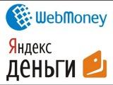 Как перевести деньги с WebMoney на Яндекс.Деньги (2 часть)