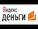 Как пользоваться техподдержкой Яндекс.Деньги. Горячая линия техподдержки Яндекс.Деньги