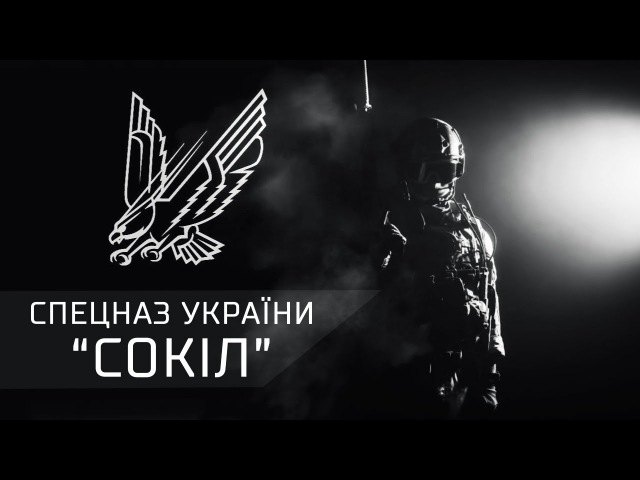 Спецназ України: Сокіл Відділ швидкого реагування