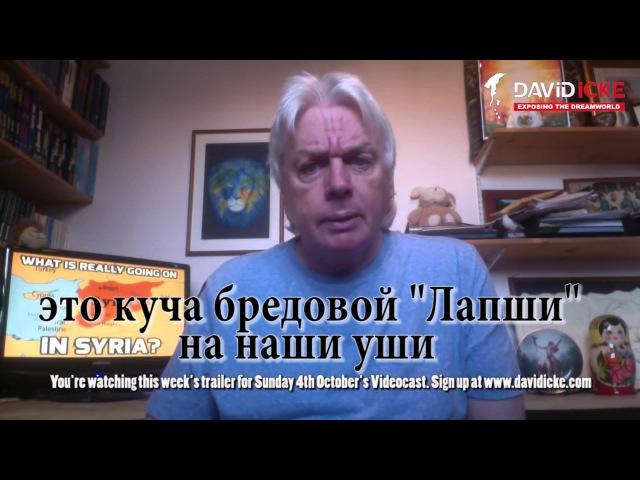 Дэвид Айк о Войне в Сирии,Путине и России