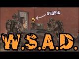 Секретный отряд W.S.A.D. (отдых)