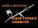 Мой аэрограф: Inked Caprice airbrush