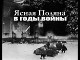 Ясная поляна Л.Н.Толстого в годы Великой Отечественной войны