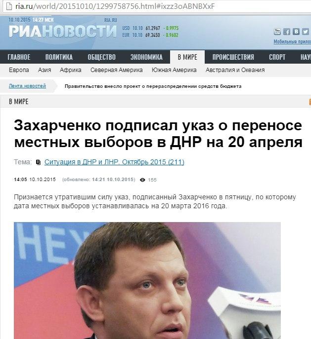 """Боевики """"ДНР"""" перенесли псевдовыборы на 20 марта 2016 года - Цензор.НЕТ 5819"""