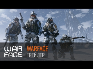 Warface: трейлер игры