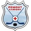 Ремонт хоккейных клюшек | Ангарск