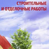 Ремонт квартир Тверь, строительство домов Тверь